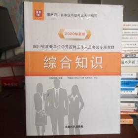 2020华图教育·四川省事业单位公开招聘工作人员考试专用教材:综合知识