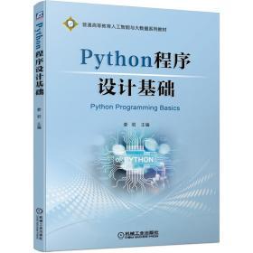 Python程序设计基础(普通高等教育人工智能与大数据系列教材)