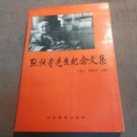 张恒寿先生纪念文集   (张恒寿,山西阳泉人,著名历史学家)