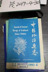 中医外治杂志1993年第4期