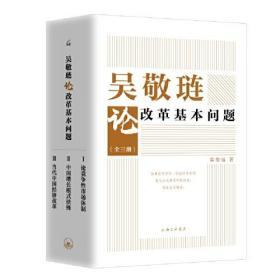吴敬琏论改革基本问题