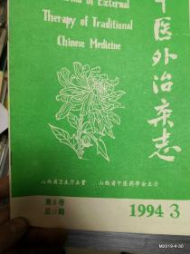 中医外治杂志1994年第3期