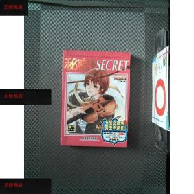 【欢迎下单!】秘密SECRET 全一册安瑟儿北岳文艺出版社978753782