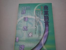 商业语言   李军 签名