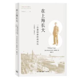 在上海长大——一位德国侨民的经历(1925—1951)