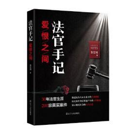 法官手记:爱恨之间  (30年法官生涯、200宗真实案件)