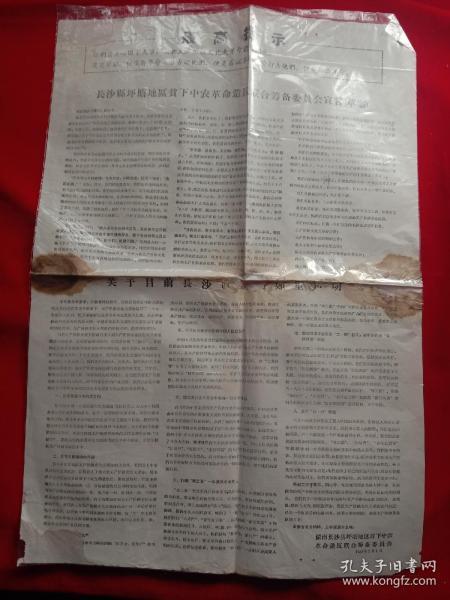 《湖南长沙县——文革时期小报》