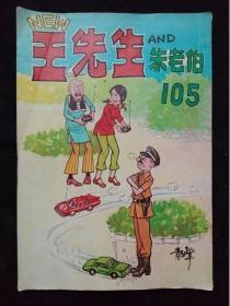 50年代   老港漫 《 王先生 and  朱老伯 》漫画集   少见!