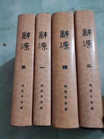 辞源(修订版1-4册)