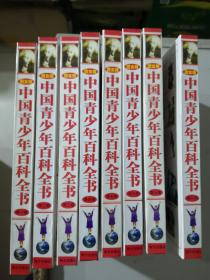 图文版 中国青少年百科全书全八卷精装实拍图第一卷′第二卷/第三卷,第四卷,第五卷、第六卷、第七卷、第八卷,共八卷合售