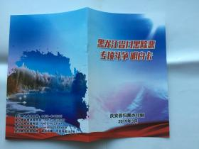 黑龙江省扫黑除恶专项斗争明白卡