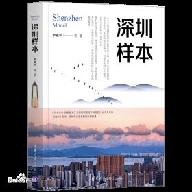 中国道路的真实写照:深圳样本(政府党委教育与研讨人员必读)