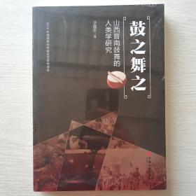 《鼓之舞之:山西晋南鼓舞的人类学研究》