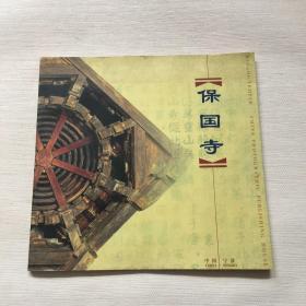 保国寺 画册