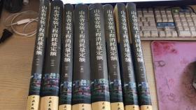 山东省安装工程消耗量定额【第一册,第二册'第三册'第四册;第五册;第六册、第七册、第八册、第九册、第十册、第十一册】合售