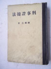 刑事证据法(精装) [B----78]