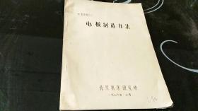 电极制作方法【北京机床研究所】1976年