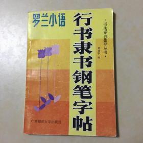 行书隶书钢笔字帖 书法系列指导丛书 刘业宁书