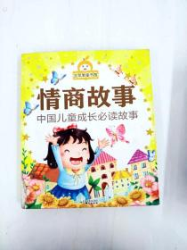 HR1020073 金苹果童书馆·情商故事·中国儿童成长必读故事【一版一印】