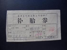 1959年--南京市秦淮区-补胎券-少见2