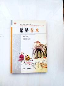 HR1020579 语文新课标必读丛书·繁星·春水
