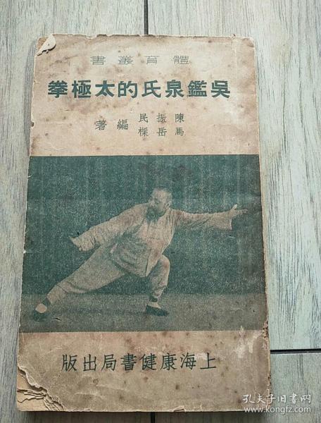 吴鉴泉氏的太极拳  陈振民,马岳梁