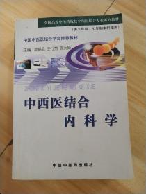 中西医结合内科学(供五年制七年制本科使用)/全国高等中医药院校中西医结合专业系列教
