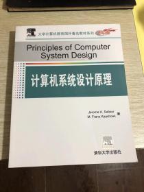 计算机系统设计原理