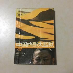 中国西部大监狱 贾鲁生 丰收著 纪实文学