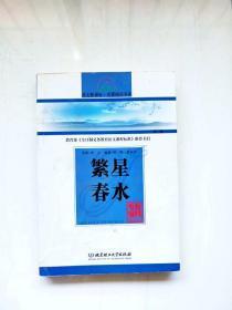 HR1024196 语文新课标·名著阅读书系·繁星春水