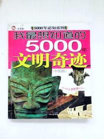 HR1025751 5000年必知系列·我最想知道的5000年文明奇迹(中国卷)【一版一印】