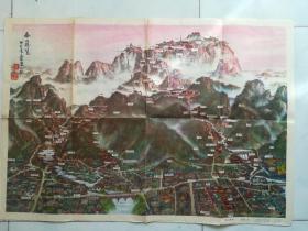 《泰山胜览》1985年版/76cm×53cm/背面附泰山登山路线图)