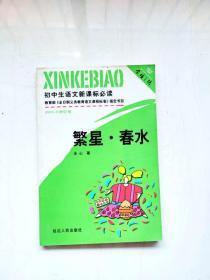 HR1026935 初中生语文新课标必读·繁星·春水