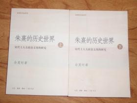 朱熹的历史世界:宋代士大夫政治文化的研究(上下册全)1版1印 051103