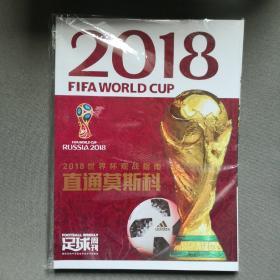 足球周刊 2018世界杯 直通莫斯科 观战指南 全新 带卡带海报