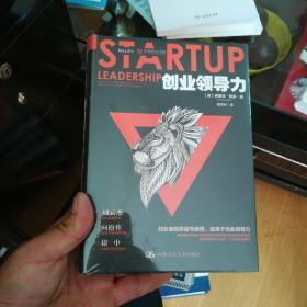 创业领导力【大32开精装全新未开封】