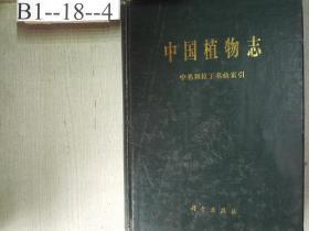 中国植物志