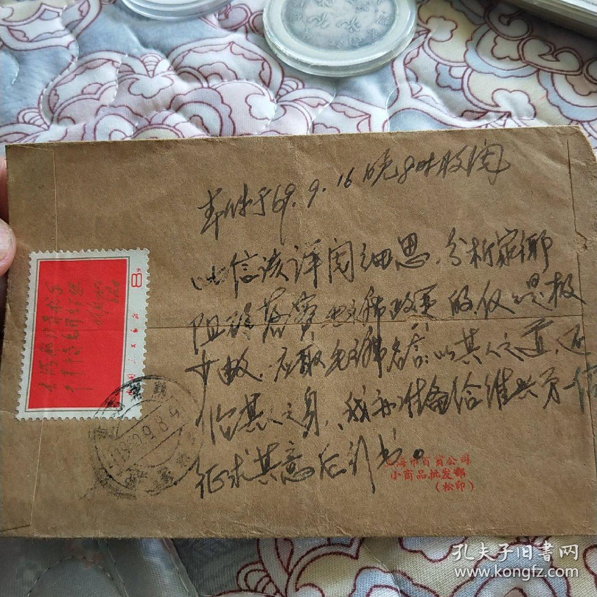 林彪题词邮票信封