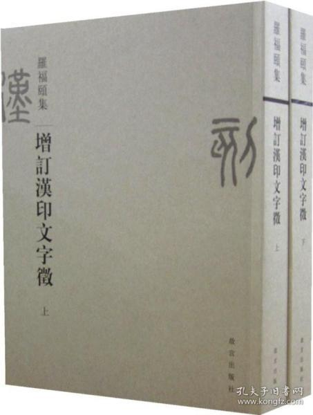 增订汉印文字征(上下)