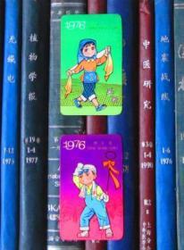 年历片-1976年:丰收舞、钢花舞(中国船舶燃料供应公司上海分公司)【一套二张】