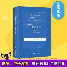 送PDF电子版认知语义学卷Ⅱ概念构建的类型和过程中文版李福印北京大学出版社
