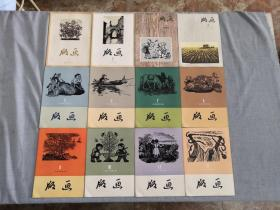 期刊:版画1956-1957年(1-23期全)全套,品极佳!