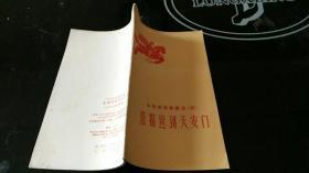 山东农民歌谣选36【喜报送到天安门】