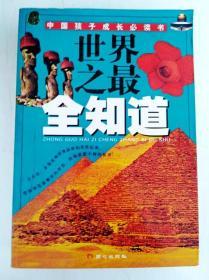 "HR1031618 ""世界之最""全知道--中国孩子成长必读书【一版一印】"