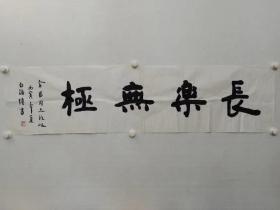 保真书画,著名学者,教授白谦慎先生1986年书法作品一幅,尺寸34×136cm ,欢迎鉴赏交流