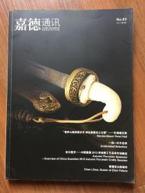 嘉德通讯(总第85期)器工艺品、中国书画、古籍善本大量图片、赏析文章和丰富的文博知识