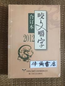 咬文嚼字合订本 2012年
