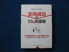 走向成功的55个快捷键(未开封新)