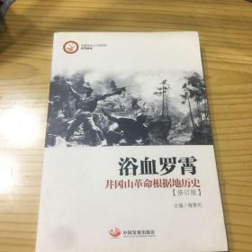 浴血罗霄:井冈山革命根据地历史