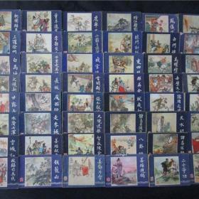 老版八十年代连环画三国演义全套四十八本小人书旧书经典珍藏怀旧